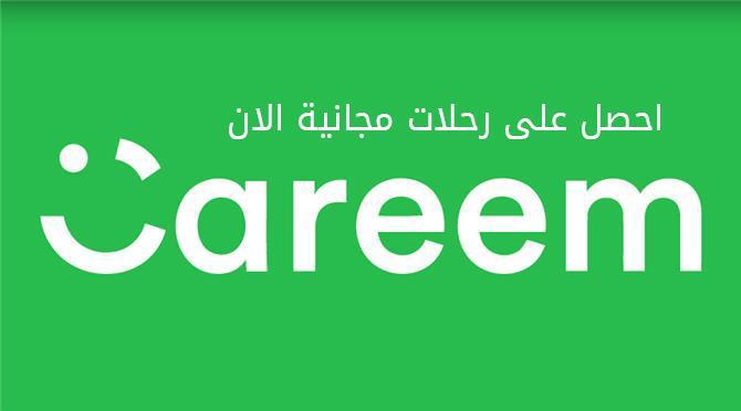 كوبون كريم Careem خصم 50% على رحلتك 2018