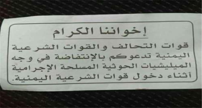 التحالف يوجه دعوات لسكان مدينة الحديدة