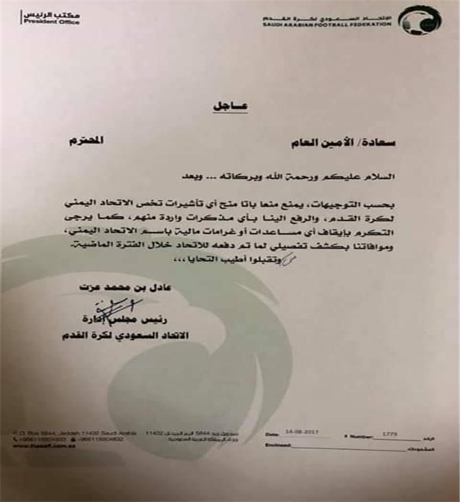 السعودية تمنع منح أي تأشيرات او مساعدات مالية للإتحاد اليمني لكرة القدم بعد اكتشاف دخول متهمين بالارهاب الى المملكة
