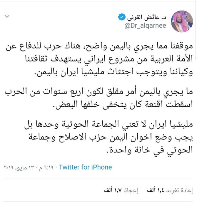 «عائض القرني» : الوضع باليمن مقلق ومليشيا ايران هما «الحوثي وإخوان اليمن»