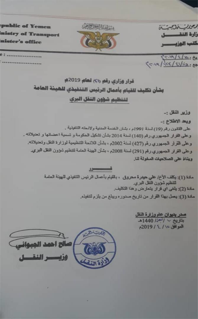 فضيحة جديدة لوزير النقل اليمني.. تعيين ناشط مجتمعي رئيس هيئة النقل البري (وثيقة)