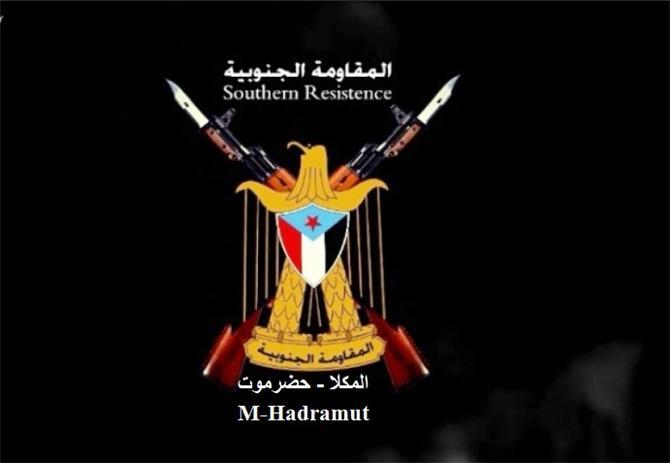 المقاومة الجنوبية بالمكلا تصدر بيان عاجل وشديد اللهجة وتحذر من عقد مجلس النواب في المكلا