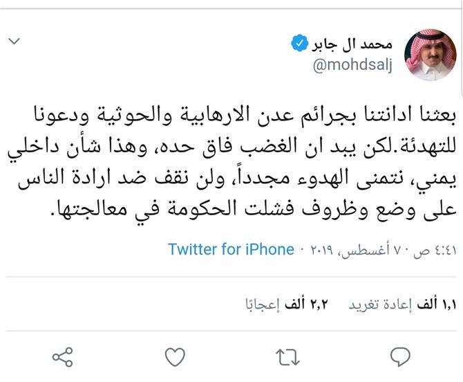 سفير السعودية باليمن: عملنا على التهدئة ولكن غضب الناس فاق حده بسبب فشل الحكومة
