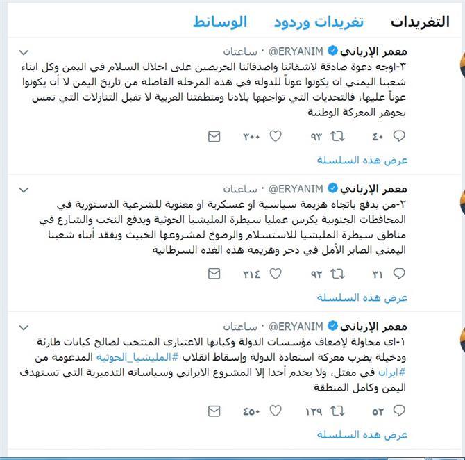 وزير الاعلام اليمني: سنتحالف مع مليشيا الحوثي وايران