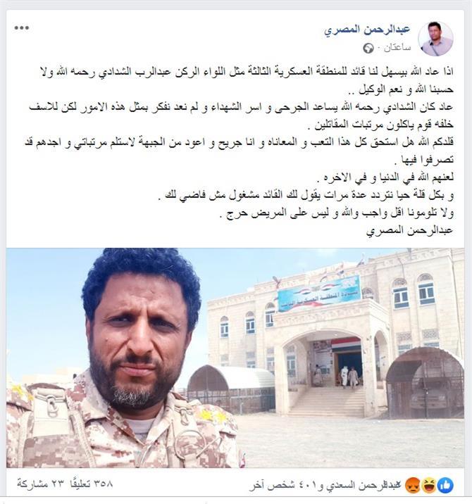 ناشط اخواني يشكو سرقة مرتباته وتركه جريحاً بلا حقوق