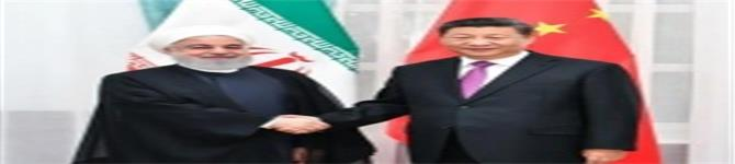 طهران وبكين تبرمان صفقة بقيمة ٤٠٠ مليار دولار