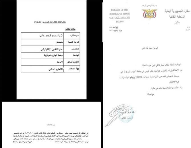 فضيحة جديدة للشرعية اليمنية.. 7طلاب مبتعثين للدراسة في الصين بدون إقرار الايفاد ومحرومين من المستحقات