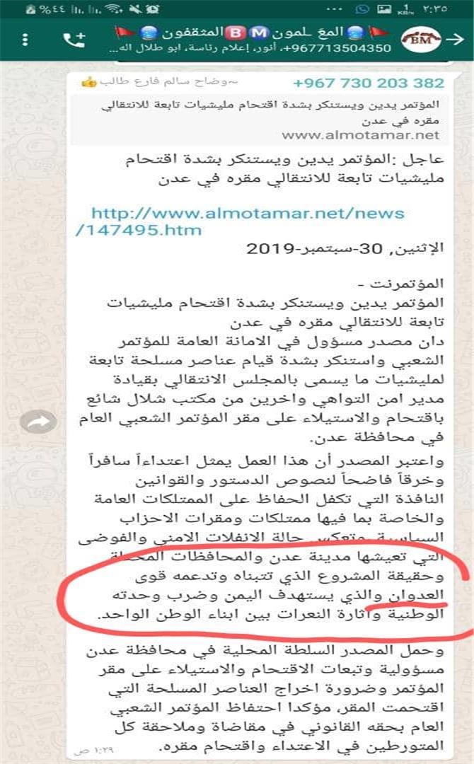 عقب لقاءات مسقط.. اعلام الميسري يتبني وصف التحالف العربي بــ(قوى العدوان)