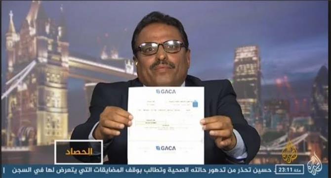 وزير يمني يهدد السعودية ويصف من يعارضون حزب الاصلاح بذيول الشرعية