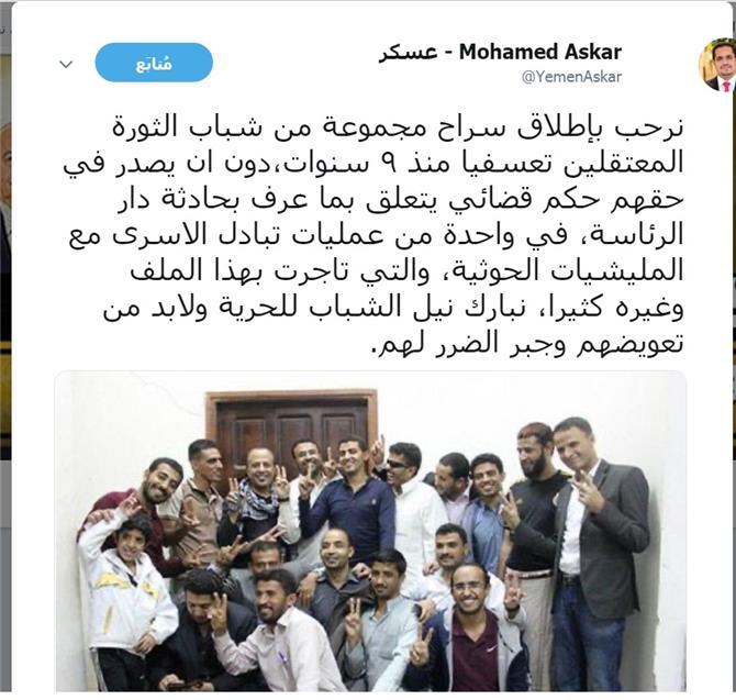 وزير بالحكومة اليمنية يبارك باطلاق الحوثيين سراح متهمين ارهابيين بتفجير مسجد النهدين