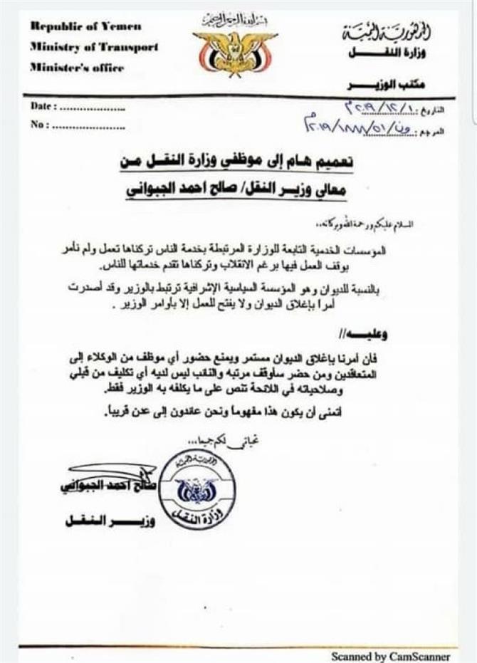 وزير النقل اليمني يتمرد مجددًا على اتفاق الرياض