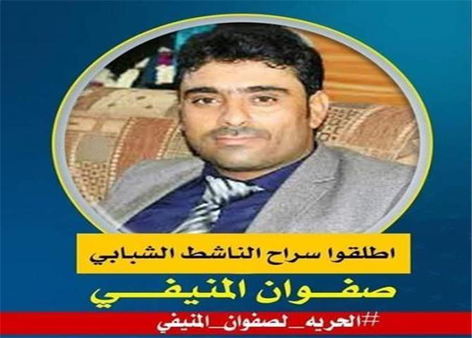 السلطات بحضرموت تفرج عن الناشط
