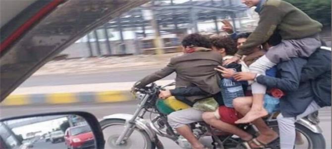 لا يحدث الا في اليمن.. موتر يقوده سبعة اشخاص
