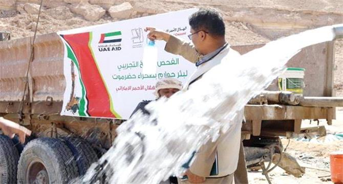 الهلال الاماراتي يواصل مشاريعة التنموية لمحاربة العطش في حضرموت