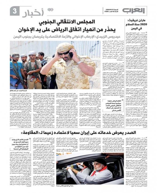 العرب اللندنية تسلط الضوء على حوار الزُبيدي