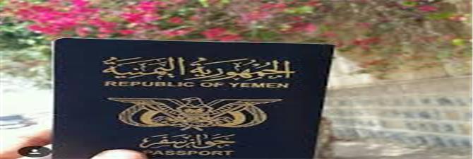 دولة عربية تفرض قيودا جديدة على دخول اليمنيين اراضيها والحكومة تطالبها باعادة النظر
