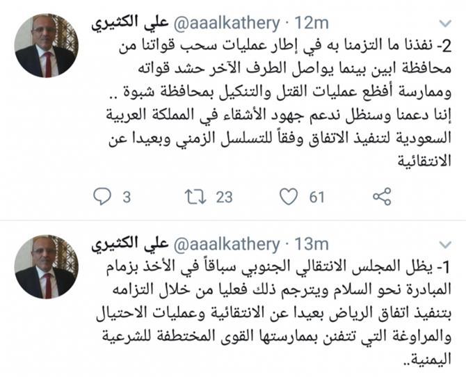 الانتقالي يؤكد التزامه ودعمه للسعودية في تنفيذ اتفاق الرياض