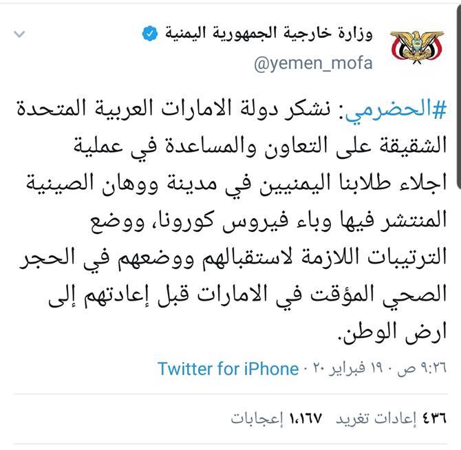 الخارجية اليمنية تهين نفسها وتوجه صفعة للاخوان