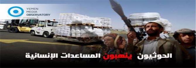مصادر تكشف اختفاء ثلث أموال المساعدات المرسلة إلى اليمن