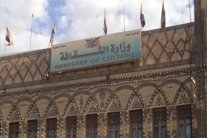 وزارة الثقافة باليمن موّلت مشاريع وهمية نفذها أموات