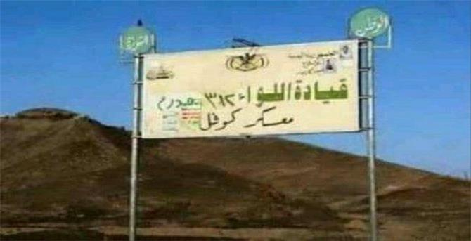 تسلم معسكر كوفل بمأرب لمليشيات الحوثي