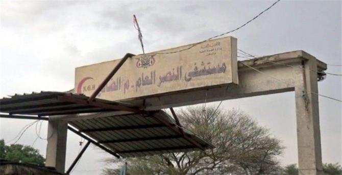 الضالع.. استهداف مستشفى النصر العام بالقنابل