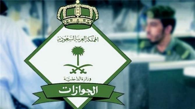 نبأ سار للمقيمين في السعودية.. تمديد الهوية بلا مقابل