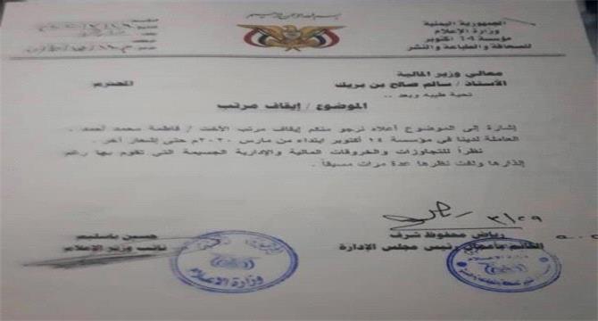 نائب وزير الاعلام يوقف مرتبات مديرة حسابات صحيفة 14 اكتوبر