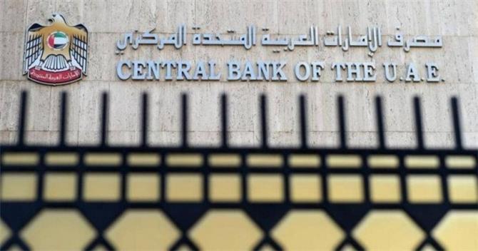 المركزي الإماراتي يطلق حزمة إجراءات تحفيزية لدعم الاقتصاد
