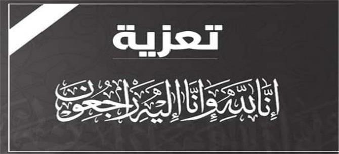 تعازينا للدكتور فضل علي حسين