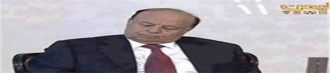 الرئيس هادي أصبح خارج الجاهزية الوظيفية