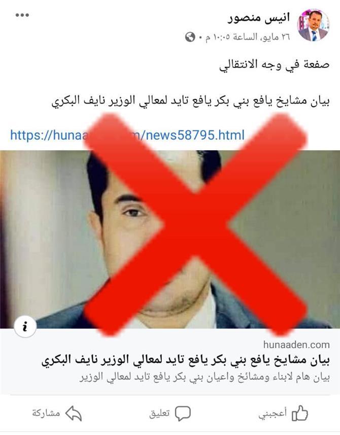 فضيحة: بتوجيهات من نايف البكري مطابخ الإخوان تزور بيانات تضامن بأسم مشائخ بني بكر بيافع