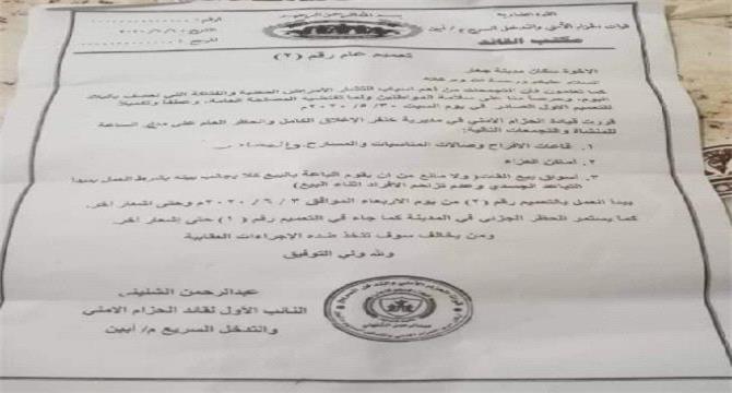 تعميم هام من قيادة الحزام الأمني في أبين لسكان مدينة جعار