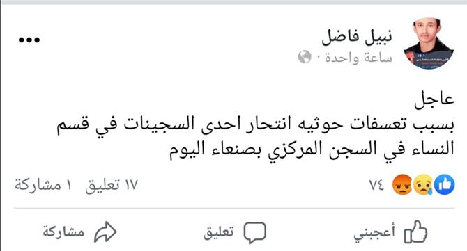 انتحار سجينة في مركزي صنعاء ومصدر حقوقي يكشف السبب..!