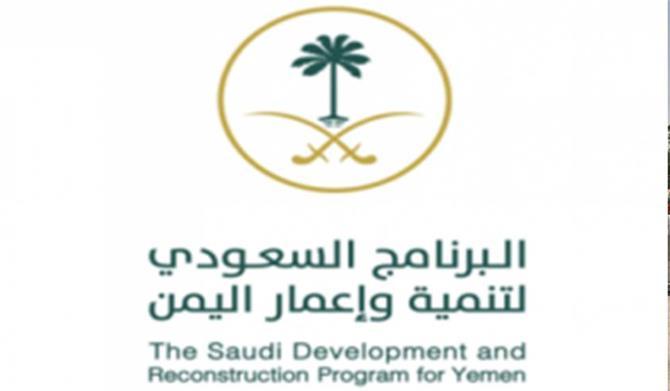 ماذا قدم غير توزيع التمور.. ( تفاصيل مثيرة) عن البرنامج السعودي لتنمية واعمار اليمن