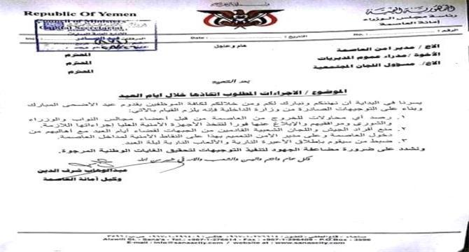 الحوثيون يصدرون تعميما بمنع خروج الوزراء والبرلمانيين من صنعاء (وثيقة)