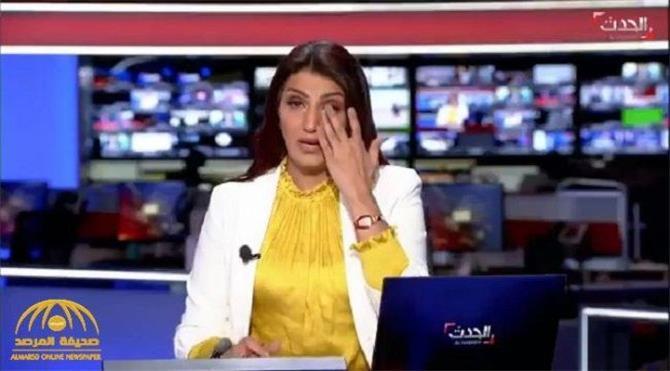 مذيعة في قناة الحدث تبكي على الهواء بسبب الأوضاع في اليمن