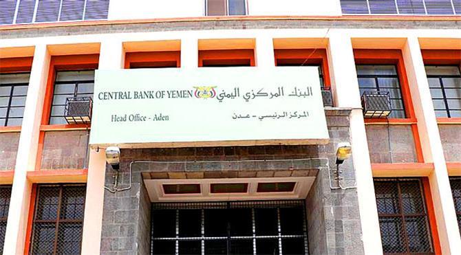 البنك المركزي يرد على تهديدات صرافي صنعاء