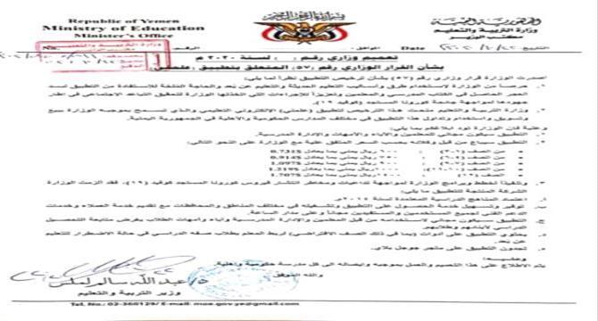 وزارة التربية تصدر تعميماً هاماً..
