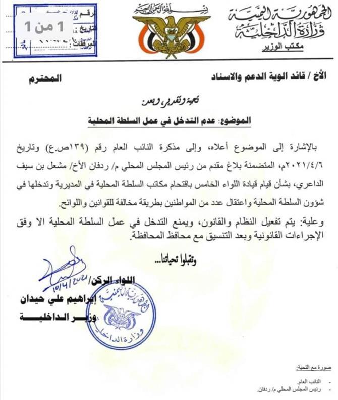 (وثيقة) وزير الداخلية اليمنية