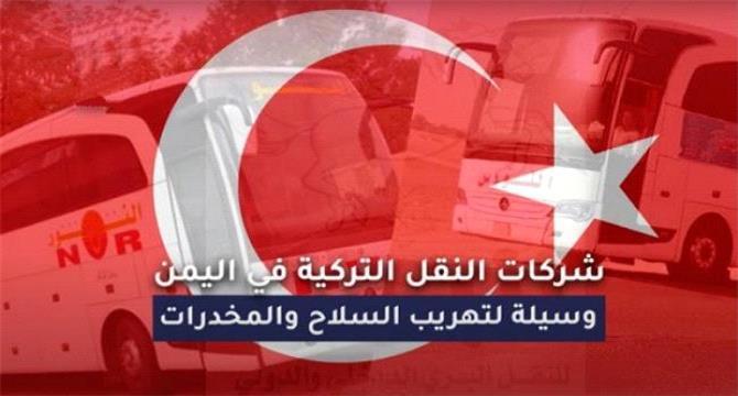 موقع خليجي يفتح ملف شركات النقل التركية في اليمن وكيف تستخدم لنقل السلاح والمخدرات
