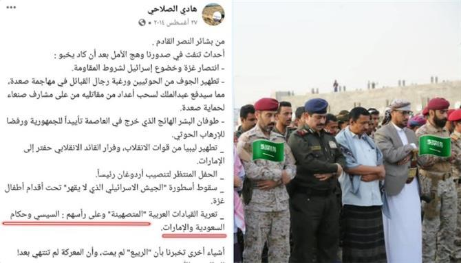 قيادي اخواني من محافظ إب يعيش في شبوة كخطيب مسجد يصف حكام السعودية بالصهاينة