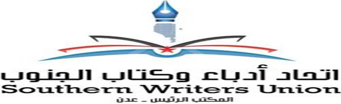 الامانة العامة لاتحاد ادباء وكتاب الجنوب تنظم لفعالية ثقافية في عدن